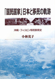 「国民国家」日本と移民の軌跡 沖縄・フィリピン移民教育史