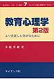 教育心理学<第2版> コンパクト新・心理学ライブラリ7 より充実した学びのために