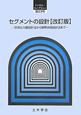 セグメントの設計<改訂版> トンネル・ライブラリー23 許容応力度設計法から限界状態設計法まで