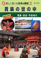 貴族の世の中 図解・楽しく調べる日本の歴史2 最新の資料 オールカラー