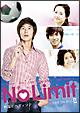 No Limit ~地面にヘディング~ 完全版 DVD-BOX II