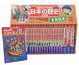 学習漫画 日本の歴史 全23巻セット