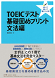 TOEIC(R)テスト 基礎固めプリント 文法編 解いて書いて身につける