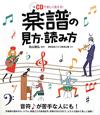 楽譜の見方・読み方 CDで楽しく覚える!