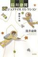 筒井康隆SFジュブナイルセレクション 細菌人間