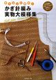 かぎ針編み実物大模様集 割り出しに便利!