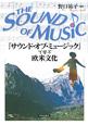 『サウンド・オブ・ミュージック』で学ぶ欧米文化