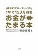 1年で150万円もお金がたまる本 横山式!マネーデトックス