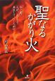 聖なるかがり火 今一度、人が、人として再生していくために