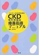 コメディカルのための CKD 慢性腎臓病 療養指導マニュアル