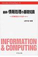 最新・情報処理の基礎知識 IT時代のパスポート