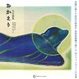 おかえり 天音画集 沖縄に暮らす放浪の画家が水彩色鉛筆で描いた光とファ