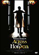 5th Anniversary Movie Across The Horizon