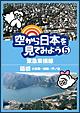 空から日本を見てみよう5 東急東横線/箱根(小田原~強羅~芦ノ湖)