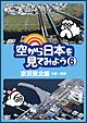 空から日本を見てみよう6 京浜東北線・大船~東京