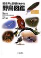 野鳥図鑑 鳴き声と羽根でわかる 鳴き声QRコード付 羽根模様イラスト付
