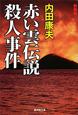 赤い雲伝説 殺人事件<改訂版>