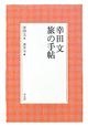 幸田文 旅の手帖