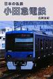 小田急電鉄 日本の私鉄