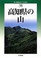 高知県の山<改訂版>