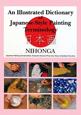 図解・日本画用語事典<英語版> An Illustrated Dictionary