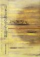 日本文化の中心と周縁
