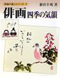 俳画 四季の気韻 俳画の達人シリーズ5