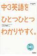 中3英語をひとつひとつわかりやすく。 CD付