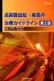 高尿酸血症・痛風の治療ガイドライン<第2版>