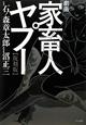 劇画・家畜人ヤプー<復刻版>