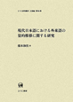 現代日本語における外来語の量的推移に関する研究