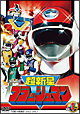 スーパー戦隊シリーズ 超新星フラッシュマン VOL.1