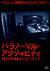 パラノーマル・アクティビティ[DLV-F5968][DVD] 製品画像