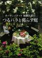 つるバラと暮らす庭 オークンバケット 加藤矢恵の 22の庭の実例と、バラをめぐる様々なこと