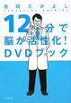 12分で脳が活性化! DVDブック