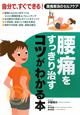 腰痛を すっきり治す コツがわかる本 自分で、すぐできる!腰痛解消のセルフケア