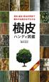 樹皮 ハンディ図鑑 若木・成木・老木の写真で樹木の名前が必ずわかる