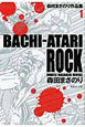 BACHI-ATARI ROCK 森田まさのり作品集1