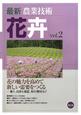 最新・農業技術 花卉 花の魅力を高めて新しい需要をつくる (2)