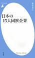 日本の 15大同族企業
