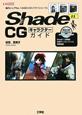 Shade11 CGキャラクターガイド CD-ROM付 国内シェアNo.1の3D-CGソフト「シェード」