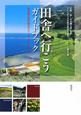 田舎へ行こう ガイドブック 明日香と京丹後のグリーン・ツーリズム