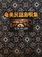 奄美民謡島唄集 CD付 大要 歌詞 五線譜 三味線譜