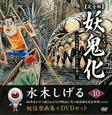 妖鬼化-ムジャラ-<完全版> アフリカ2・オセアニア・中国1 水木しげる妖怪原画集+DVDセット (10)