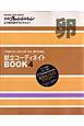 卵 献立コーディネイトBOOK4 「今日食べたい」がきっと見つかる。迷わず決まる。