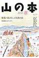 山の本 2010春 特集:私のとっておきの山(71)