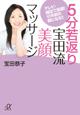 5分若返り 宝田流 美顔マッサージ テレビ・雑誌で話題!10年前の顔になる!!
