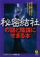 """秘密結社の謎と陰謀にせまる本 歴史の陰で暗躍する""""闇の組織""""の実態が、いま明かさ"""