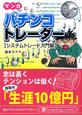 マンガ・パチンコトレーダー システムトレード入門編
