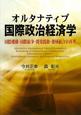 オルタナティブ 国際政治経済学 国際機構・国際紛争・開発援助・地域統合の再考